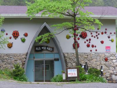 묵산미술관