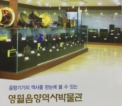 영월음향역사박물관