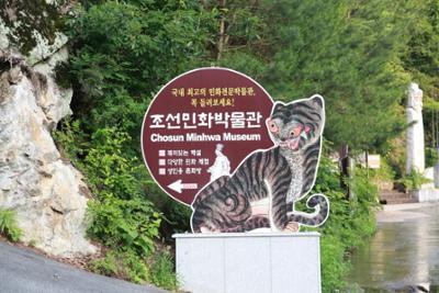 국내 최초의 민화 전문 박물관 영월 조선 민화 박물관 영월 가볼만한곳