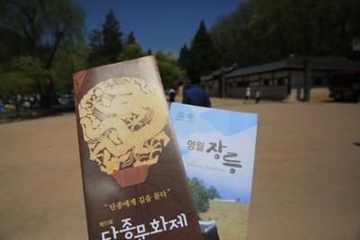단종에게 길을 묻다' 영월 단종문화제 단종역사관 영월 장릉