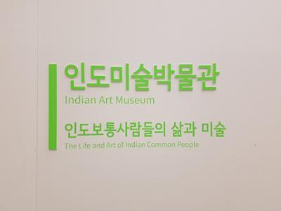 인도미술박물관 <영월에 가면 박물관이 보인다_ 인도 보통사람들의 삶과 미술 展>
