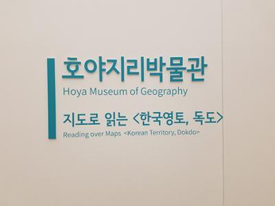 호야지리박물관 <영월에 가면 박물관이 보인다_ 지도로 읽는 한국영토, 독도  展>