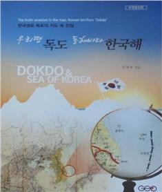 우리 땅 독도 동해바다 한국해
