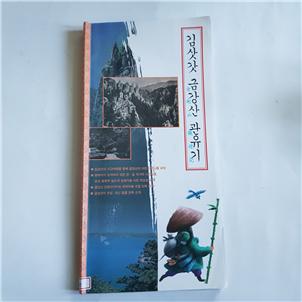 김삿갓 금강산 관유기