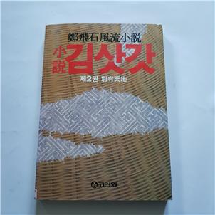소설 김삿갓 2